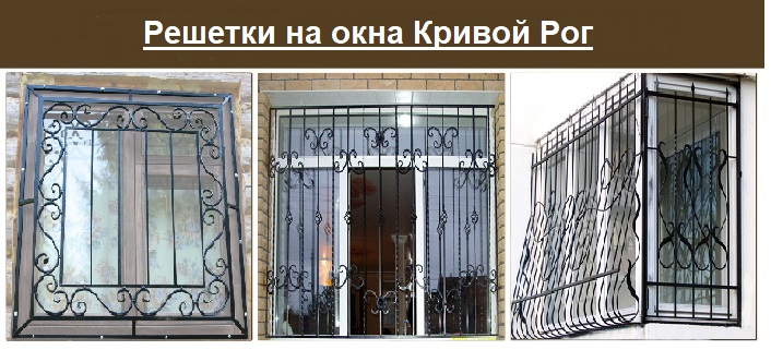 решетки-на-окна